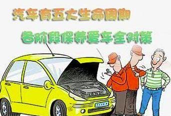 汽车生命周期分5个阶段!分别需要如何保养?