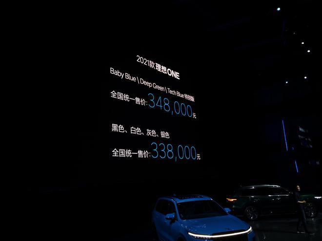 理想ONE售价33.80-34.80万元上市