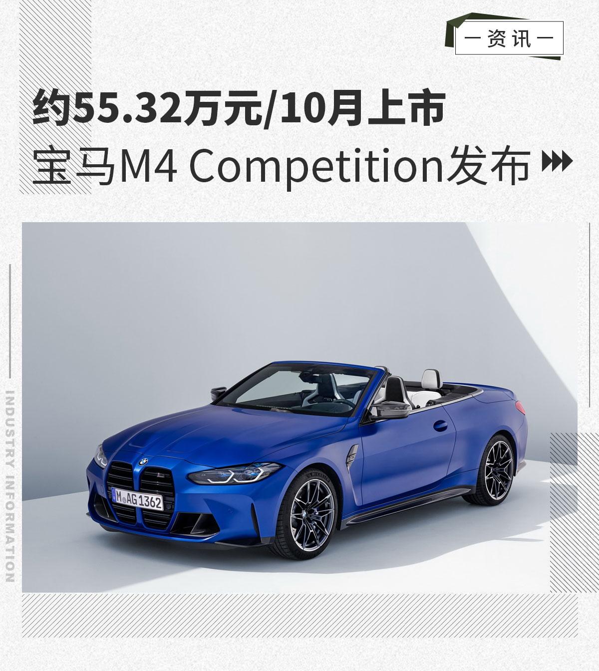 宝马M4 Competition发布 约55.32万元/10月上市