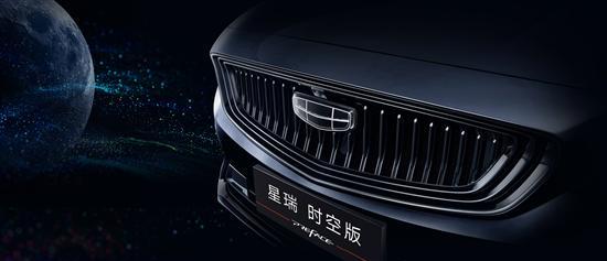 吉利星瑞将推出时空版车型 黑化元素加持