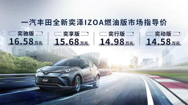 一汽丰田全新奕泽IZOA售价14.58-