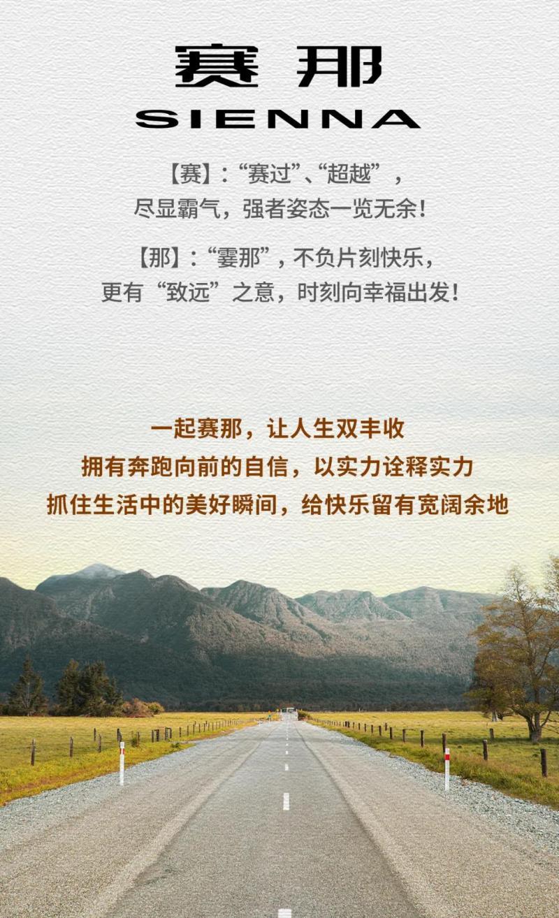 丰田SIENNA正式导入国产 于下半年上市