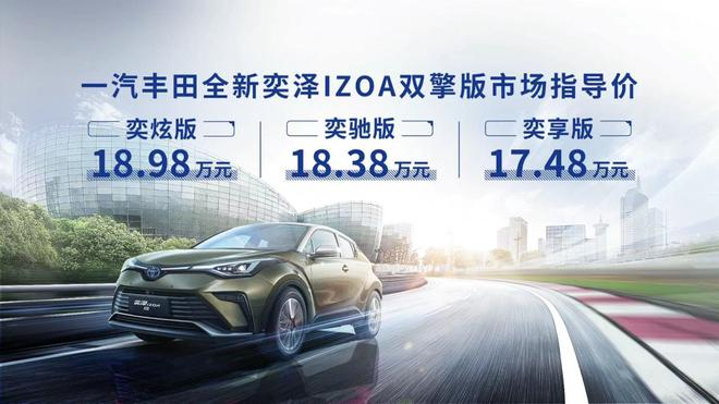 一汽丰田全新奕泽IZOA售价14.58-18.98万元上市