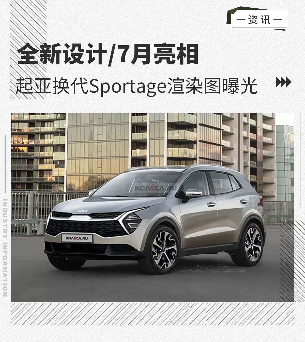 起亚换代Sportage渲染图曝光  全新设计/7月亮相
