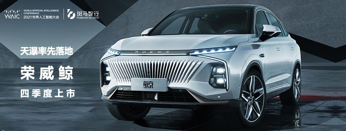 荣威鲸预计四季度上市 天瀑AI平台首款车型