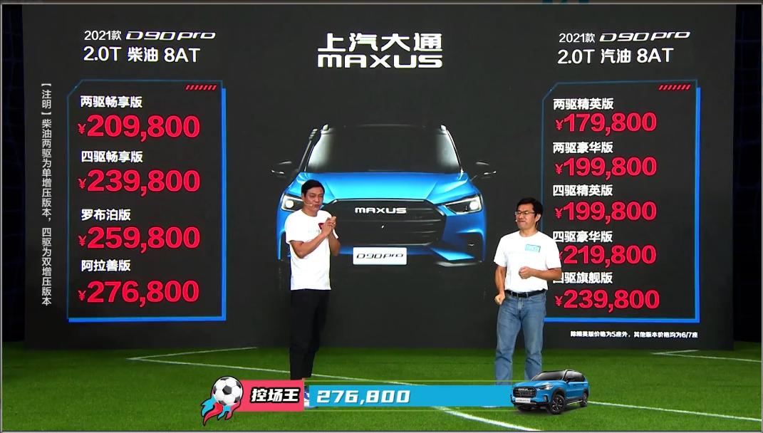 上汽大通MAXUS D90 PRO售17.98-27.68万元上市