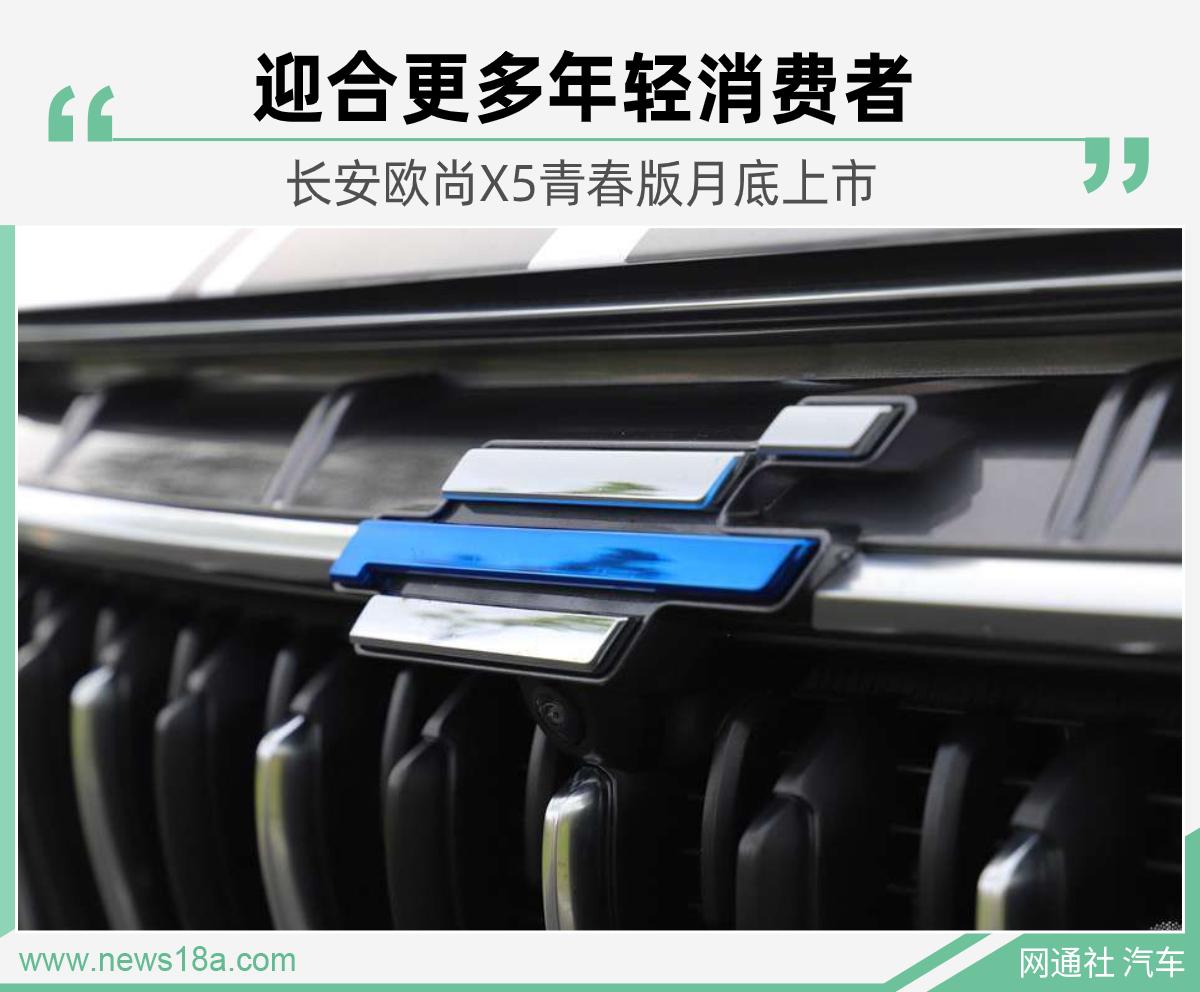 长安欧尚X5青春版将上市 配置/车身色彩有变化