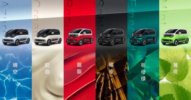 宝骏KiWi EV公布六款车身颜色 更具时尚感