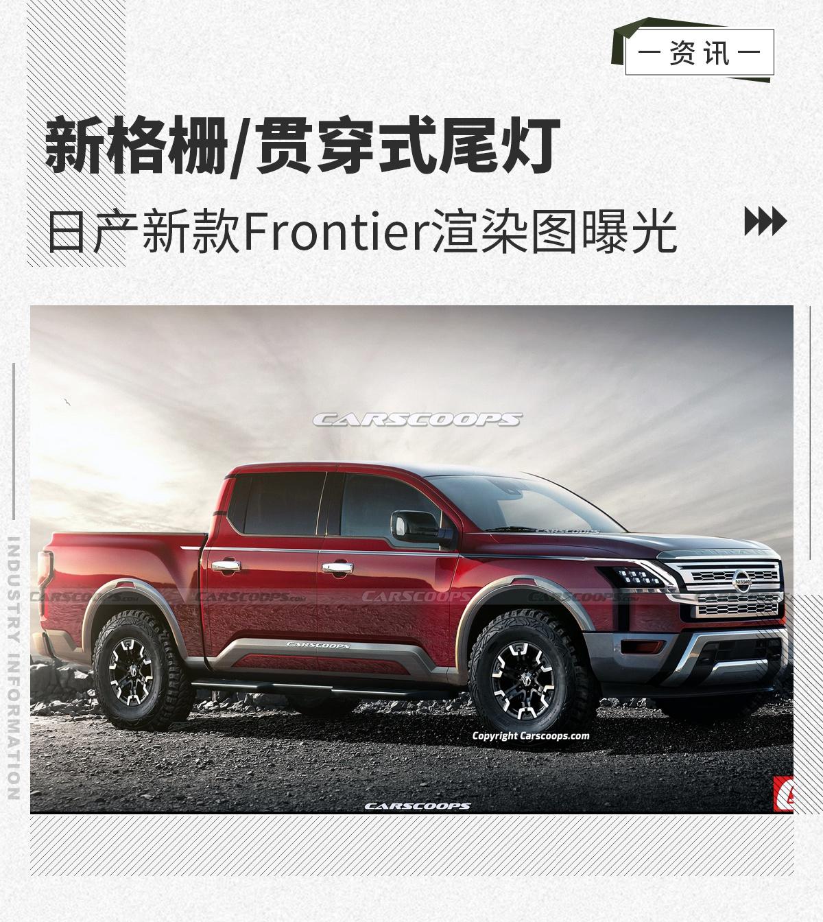 日产新款Frontier渲染图曝光 新格栅/贯穿式尾灯
