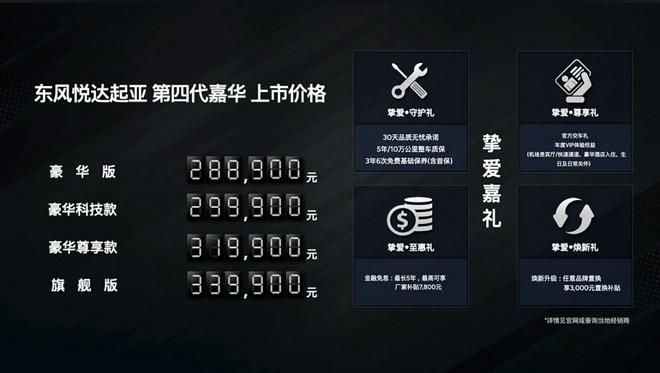 第四代嘉华售价28.89万元-33.99万元上市
