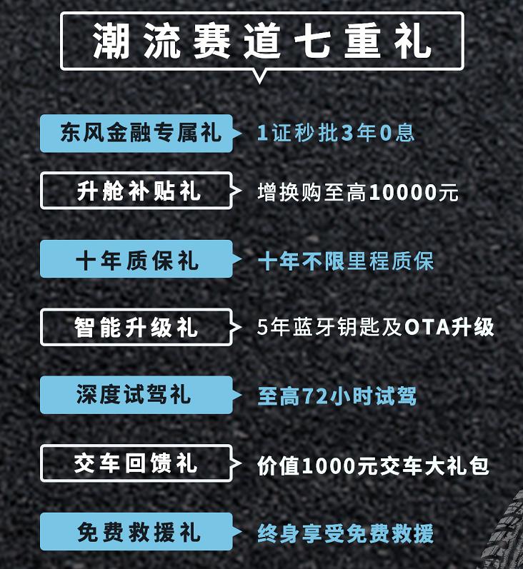 东风风神奕炫MAX售9.39-12.59万元上市