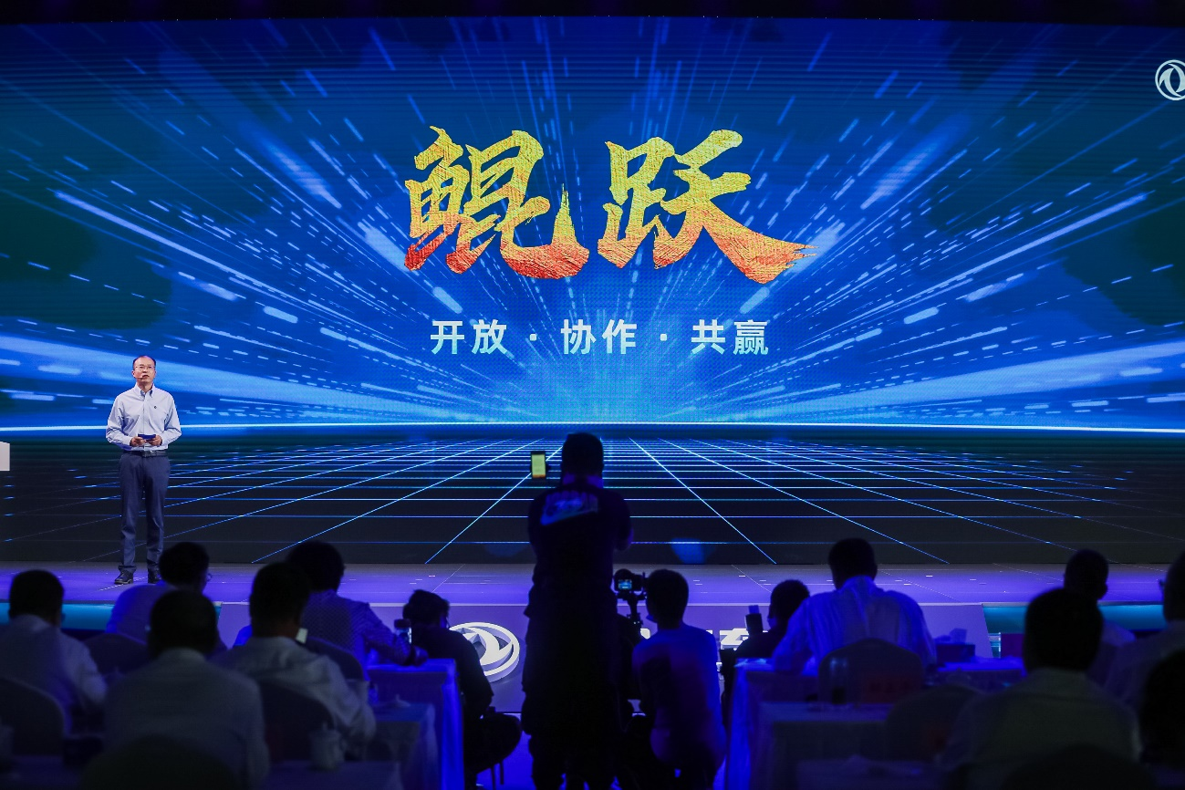 东方风起 春华秋实 —2021东风汽车品牌秋季发布会暨第六届科技创新周举办