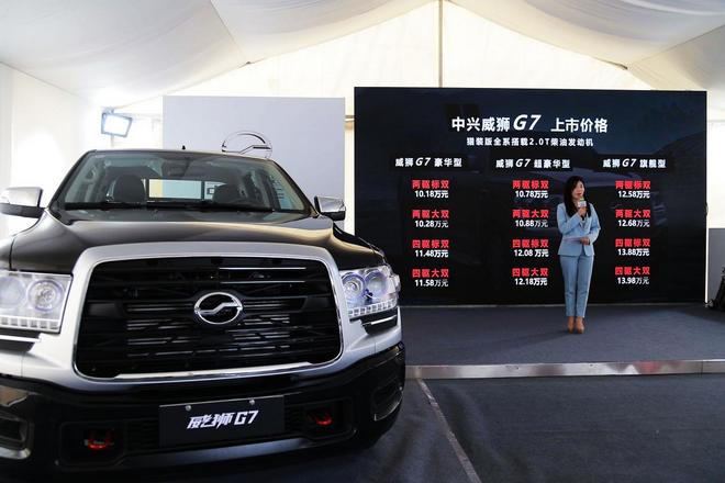 中兴威狮G7猎装版售10.18-13.98万元上市