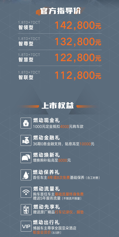 吉利博越X售11.28-14.28万元正式上市