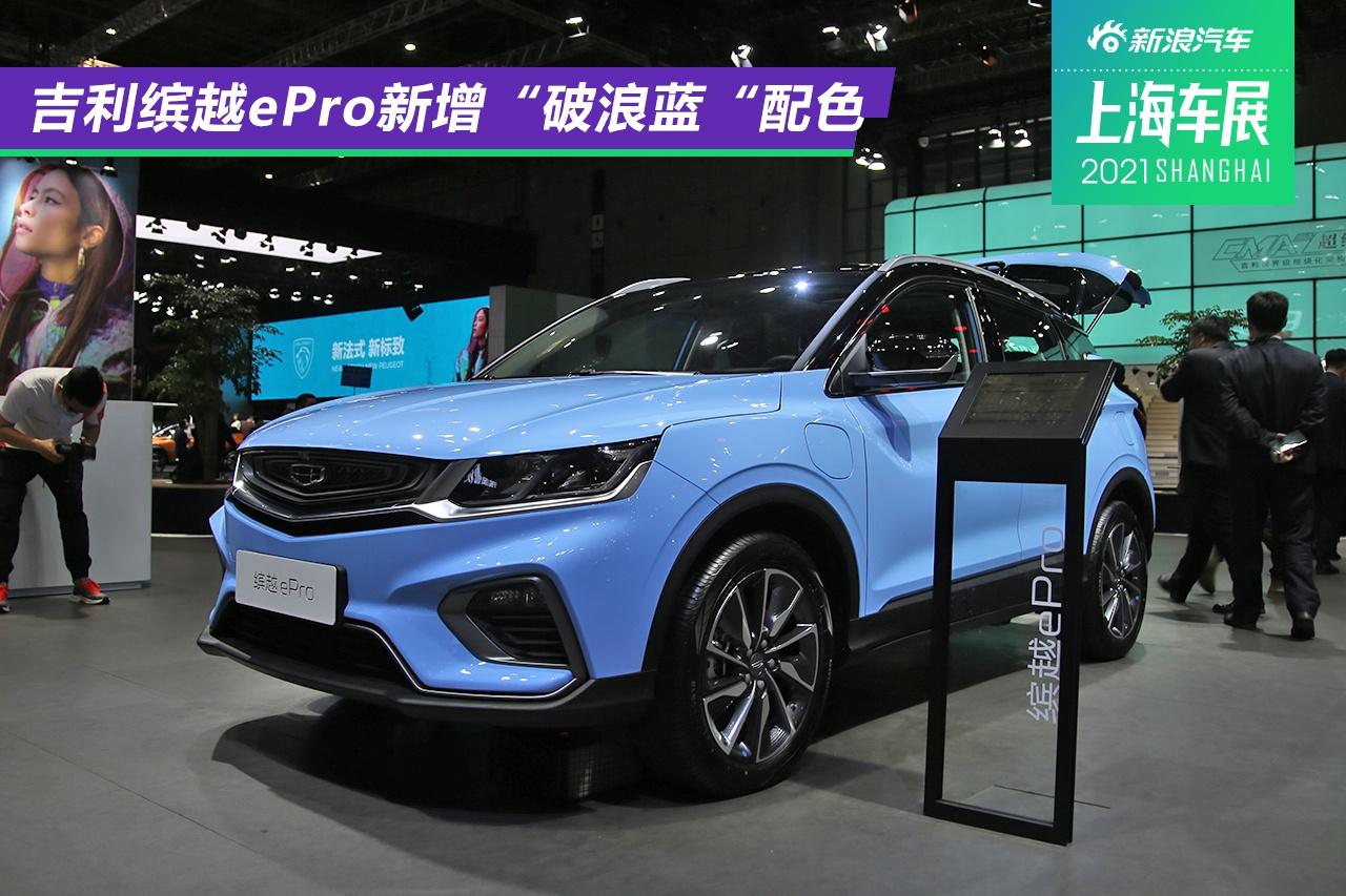 """2021上海车展:吉利缤越ePro新增"""""""